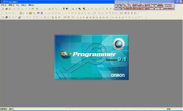 欧姆龙PLC编程软件(CX-ONE)