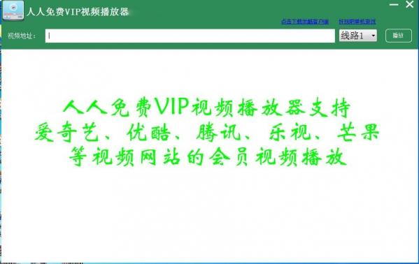 人人免费VIP视频播放器