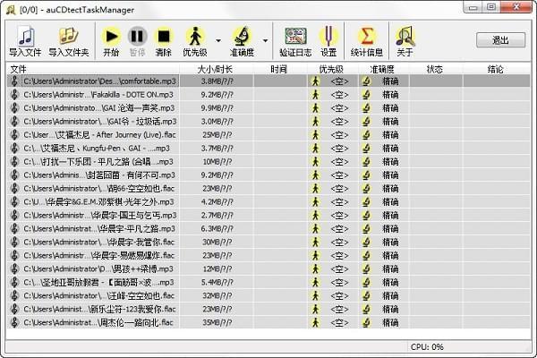 auCDtect TManager(无损音质检验工具)