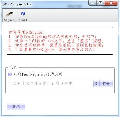 64Signer(驱动数字签名工具)