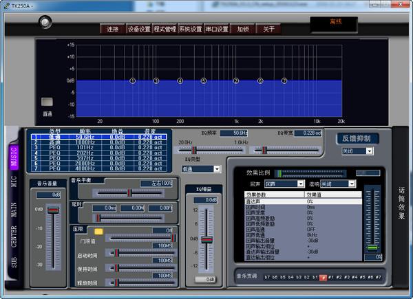 顶力TK250ADSP(免费卡拉OK软件)