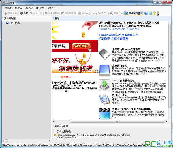 iFunBox中文版