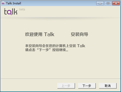 talk英语口语软件
