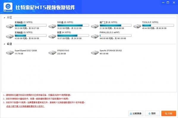 比特索尼MTS视频恢复软件