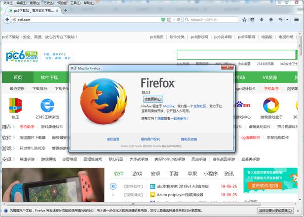 Firefox(火狐浏览器)38.0版