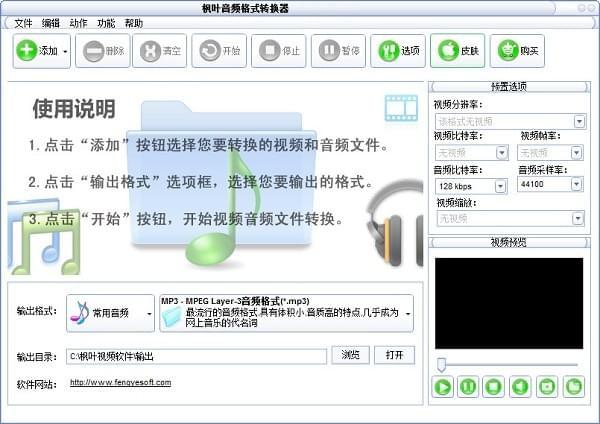 枫叶音频格式转换器