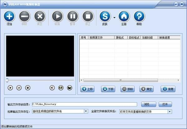 闪电ASF/WMV视频转换器