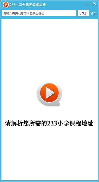 233小学全网视频播放器