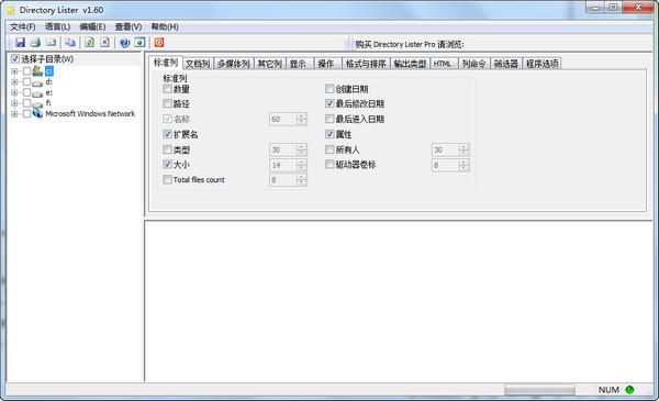 Directory Lister Pro(文件夹列表创建打印工具)