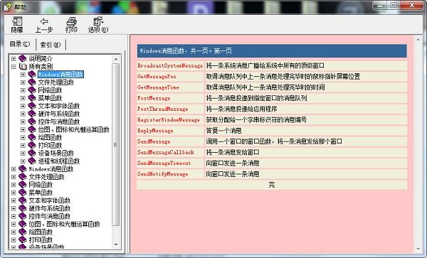 win32编程入门API