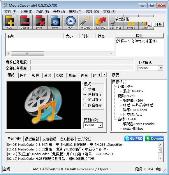 MediaCoder(64位)