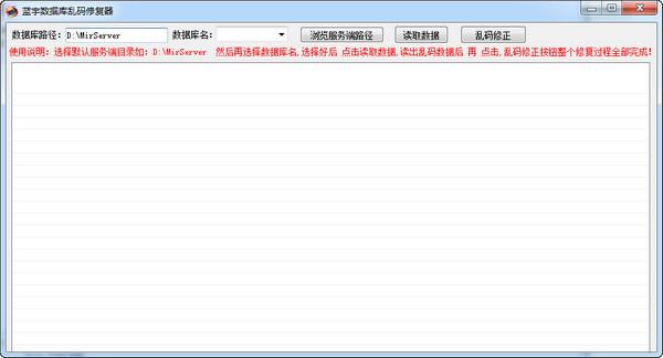 蓝宇数据库乱码修复器