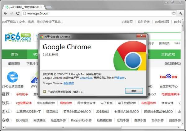 谷歌浏览器(Chrome 21.0版本)