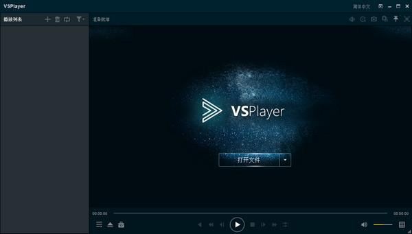 VSPlayer播放器