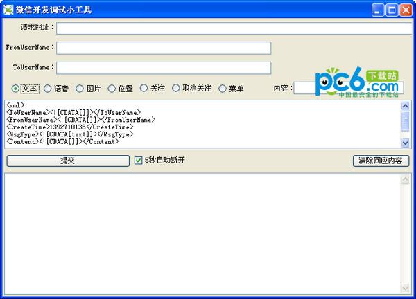 微信开发调试小工具