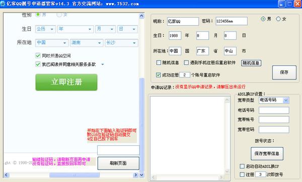 亿家QQ靓号申请器管家