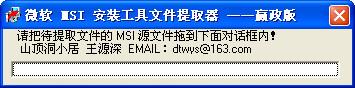 微软MSI安装工具文件提取器