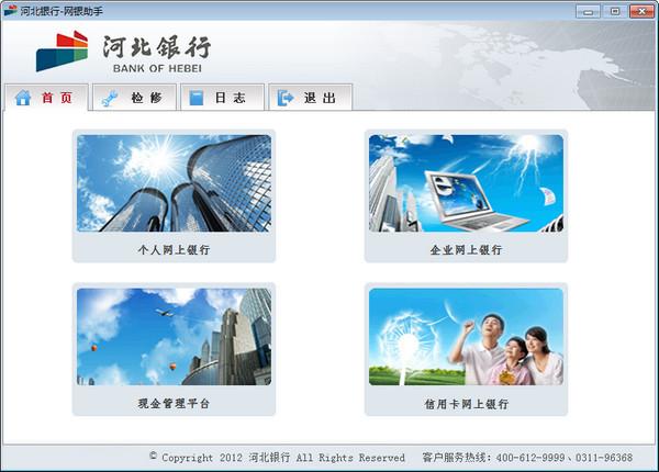 河北银行网银助手