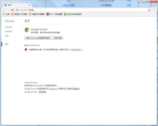 谷歌浏览器(Chrome 53版本)