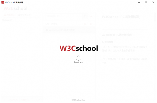 W3Cschool离线版2017