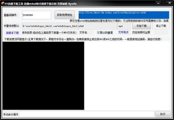 YY直播视频下载工具