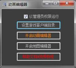 剑网三动画编辑器(MovieEditor)