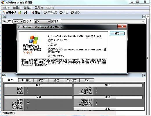 wmencoder 9