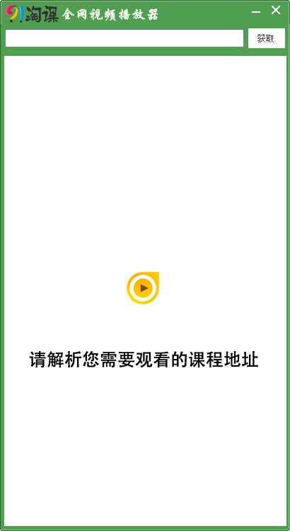 91淘课网视频播放器