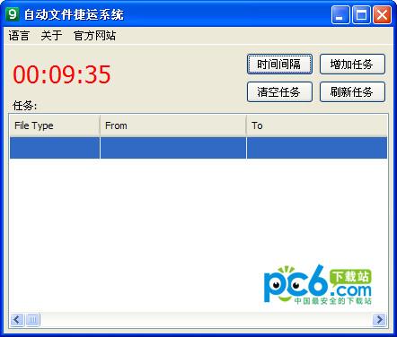 自动文件捷运系统