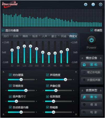 音效增强系统(iSurround)