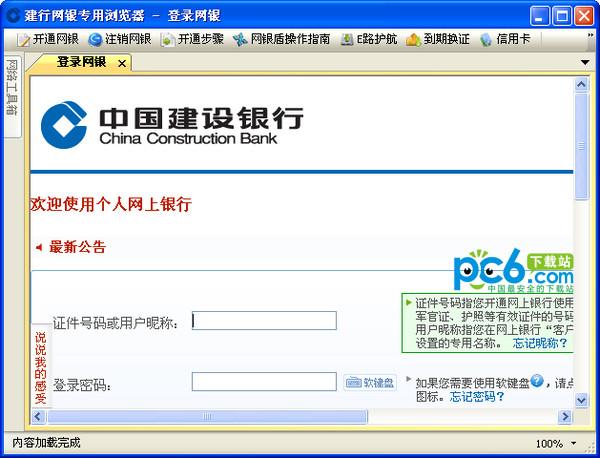 建行网银专用浏览器