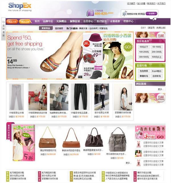ShopEx(网上商店系统)