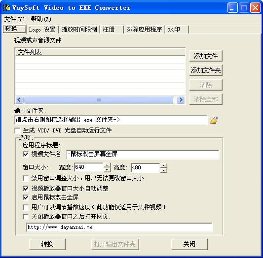 视频转exe工具VaySoft Video to EXE Converter