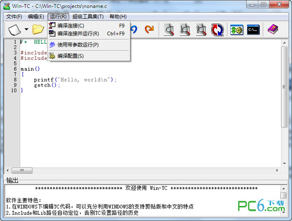 C语言编译器(win tc)