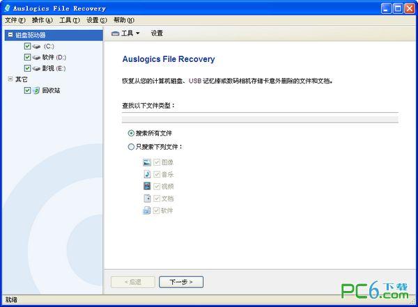 数据恢复软件(Auslogics File Recovery)