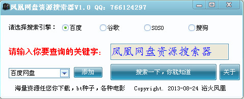 凤凰网盘资源搜索器