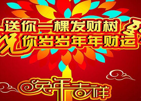 2011年新年祝福网页