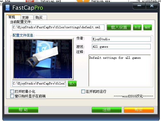 3D游戏录像软件(FastcapPro)