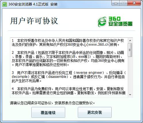 360浏览器4.1正式版
