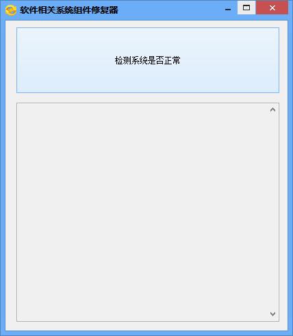软件相关系统组件修复器
