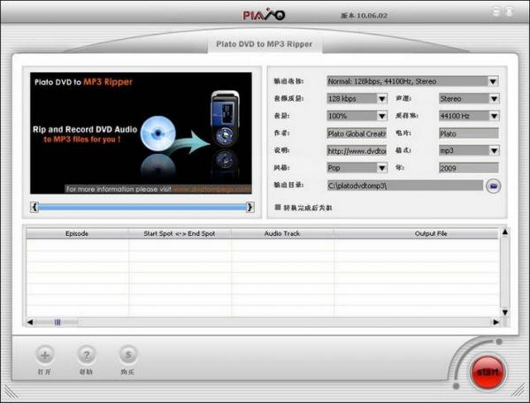 DVD抓音轨软件(Plato DVD to MP3 Ripper)