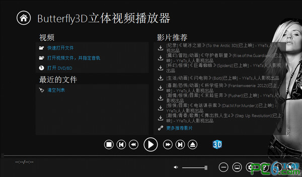 Butterfly3D立体视频播放器