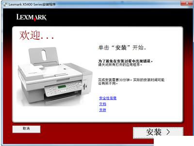 利盟X5495打印机驱动