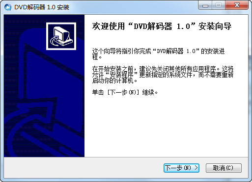 DVD解码器(DVDdeconder)