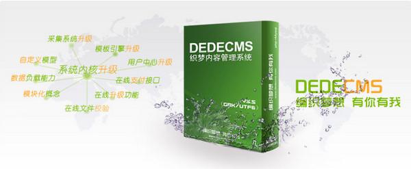 DedeCMS_GBK简体最新版