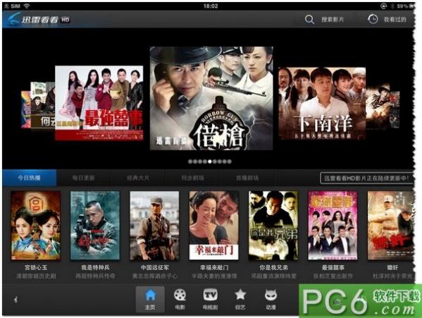迅雷看看HD(iPad版)