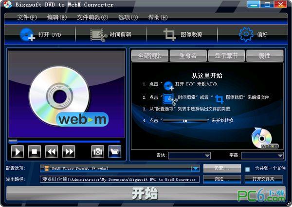 DVD转WebM(Bigasoft DVD to WebM Converter)