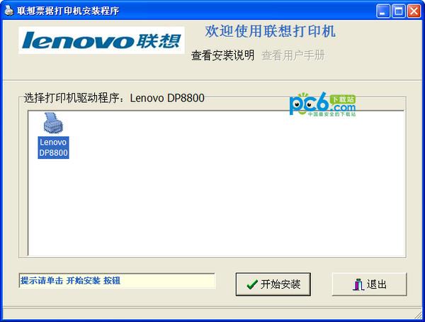 联想dp8800驱动