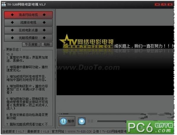 TV-520网络电视