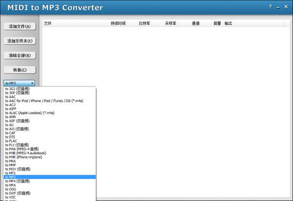 MIDI转MP3格式转换器(MIDI to MP3 Converter)